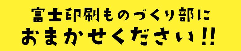 富士印刷ものづくり部におまかせください!!