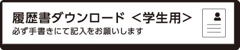 履歴書ダウンロード(学生用)