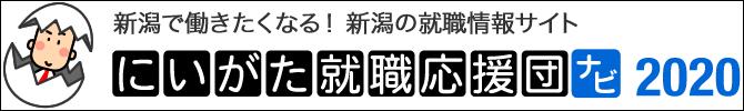 新潟就職応援団ナビ