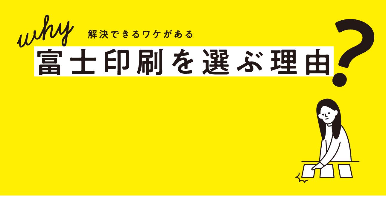 富士印刷を選ぶ理由